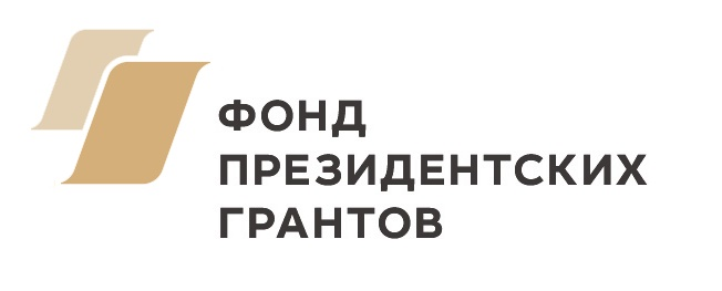 Проект реализуется с использованием гранта Президента Российской Федерации на развитие гражданского общества, предоставленного Фондом президентских грантов.